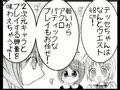 エロエロ天使の4駒漫画第23話