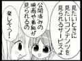 エロエロ天使4コマ漫画第38話